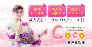 coco_aizu_header