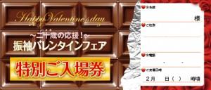 valentine_ticket