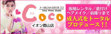 bn-coco-koriyama