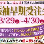 【3月29日~4月10日】はじめましてのお嬢様へ!振袖早期受注会開催!