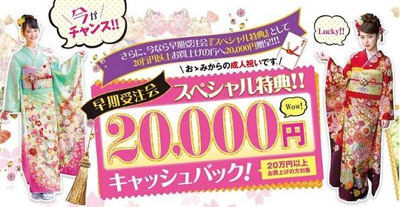 嬉しい特典!2万円キャッシュバック!