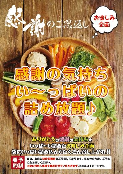お楽しみ企画!お野菜詰め放題!!