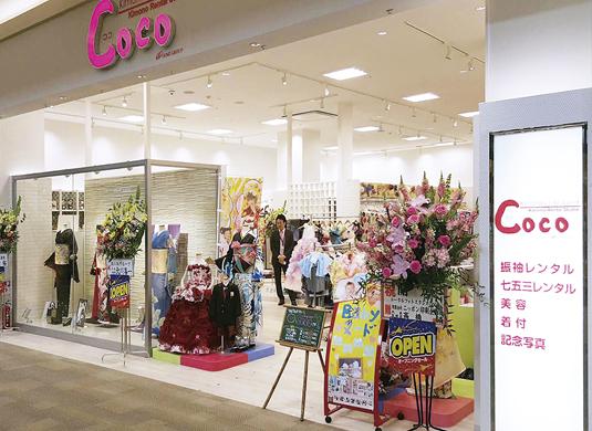 振袖レンタルのスタジオCoco イオンモール大垣店 店舗外観
