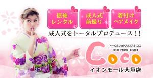 トータルフォトスタジオCoco 大垣店 ヘッダー