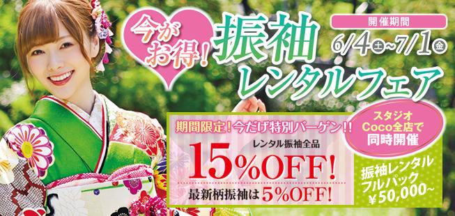 【6/4~7/1】スタジオCoco特別バーゲン「振袖レンタルフェア」開催!