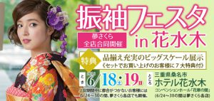 【6/18~6/19・6/24~6/30】夢さくら全店合同開催「振袖フェスタ」