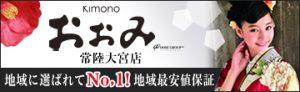oomi_hitachioomiya_banner