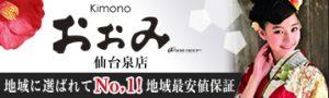oomi_sendai_banner