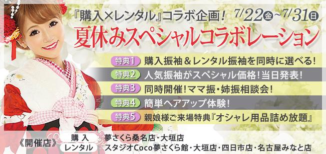 【7月22日~31日】『購入×レンタル』コラボ企画!夏休みスペシャルコラボレーション開催!