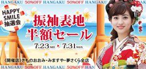 【7月23日~31日】素敵な振袖が半額に!おゝみグループ「振袖表地半額セール」開催!
