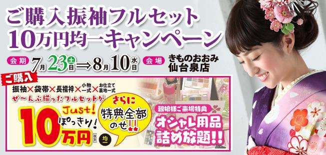 ご購入振袖フルセット10万円均一キャンペーン