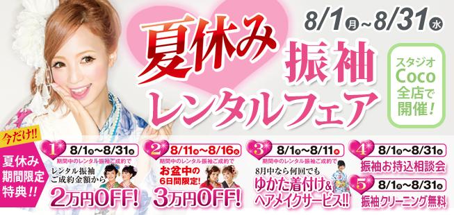 【8/1~8/31】スタジオCocoの「夏休み振袖レンタルフェア」全店同時開催のお知らせ!
