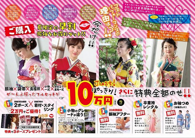 ジャスト10万円夏の特別企画のお知らせ