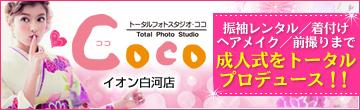 bn-coco-shirakawa