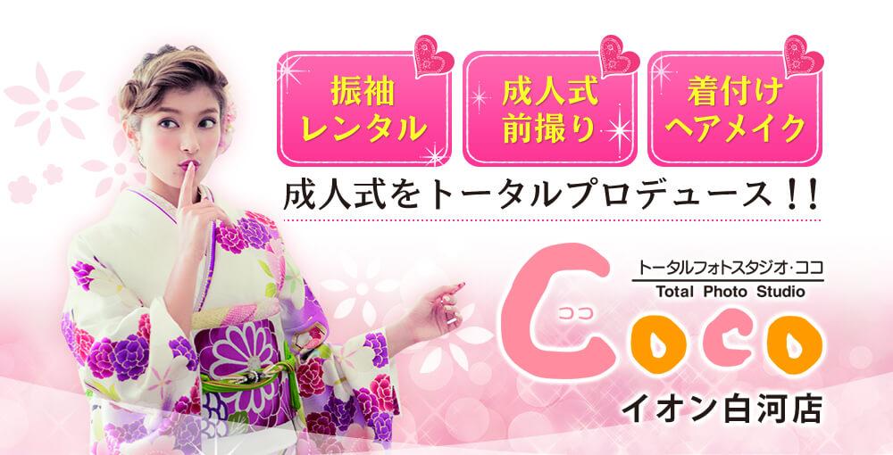 coco_aeon_shirakawa_header