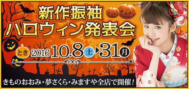 10/8~10/31 【きものおおみ・みますや・夢さくら】 新作振袖ハロウィン発表会