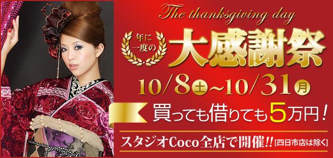 10/8~10/31 スタジオCoco年に一度の大感謝祭!買っても借りても5万円!!