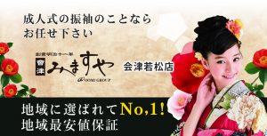mimasuya_aizu_header
