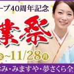 【11/18~11/28 】おゝみグループ40周年創業祭