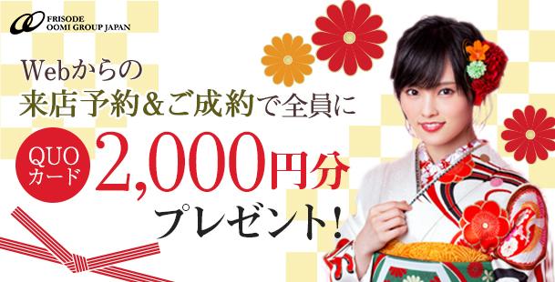 【振袖おゝみグループ】Webからの来店予約&ご成約でQUOカードプレゼント!
