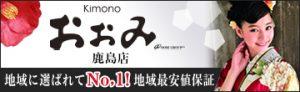 oomi_kashima_banner