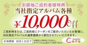 新春1万円OFFクーポンのご案内