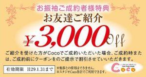 新春3千円OFFクーポンのご案内