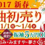 1/1~1/4 2017新春「振袖初売り」 きものおおみ・みますや・夢さくら全店で開催!
