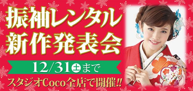 【12月31日まで開催!】スタジオCoco振袖レンタル全柄大発表会のお知らせ!