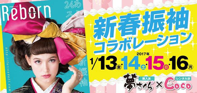 1/13~1/16 夢さくら×スタジオCocoの新春振袖コラボレーション