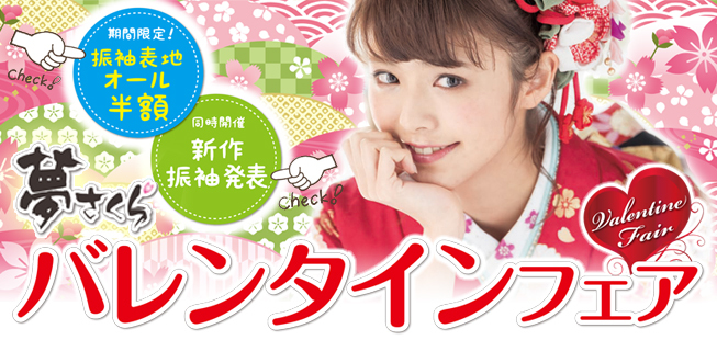 2/17~2/27 振袖購入の夢さくら「バレンタインフェア」開催!