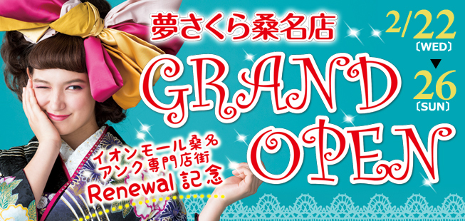 2/22~2/26 夢さくら桑名店グランドオープン!記念セール開催!