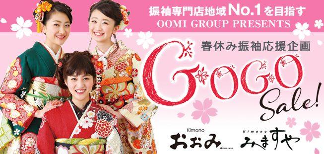 きものおおみ・みますや 春休み振袖応援企画「GOGOセール!」