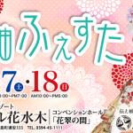 6月17日~18日 夢さくら「振袖フェスタ」in 三重県
