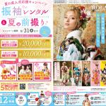 【振袖レンタル最大2万円OFF】お盆がチャンスのレンタル&前撮りキャンペーン!