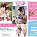 furisode-new20170926