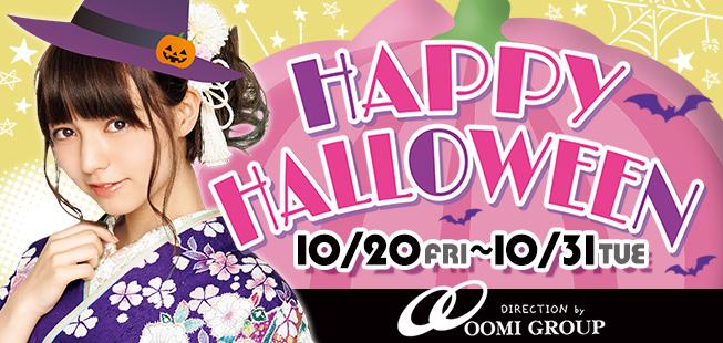 【10月20日〜31日】きものおおみ・みますや・夢さくら Happy Halloween キャンペーンのお知らせ!