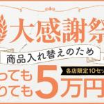 5-kansyasai-20171006