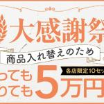 5-kansyasai-20171006-2