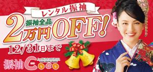 【11月27日〜12月31日】スタジオCocoレンタル振袖2万円OFFキャンペーン
