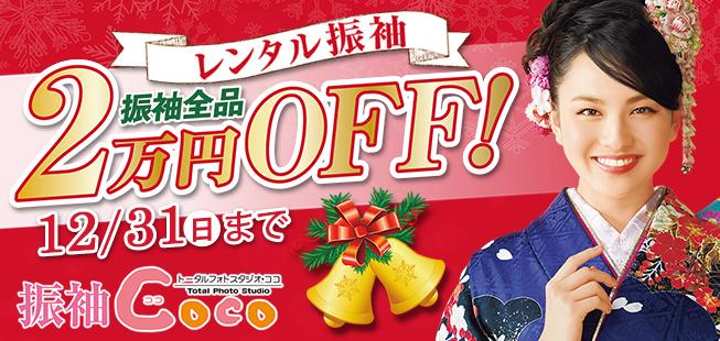 【11月27日〜12月31日】スタジオCocoレンタル振袖2万円OFFキャンペーン開催!