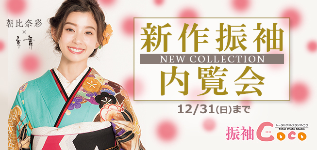 【12月2日〜12月31日】2018年スタジオCoco新作振袖内覧会のお知らせ!