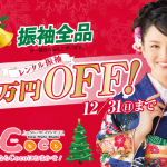 furisode-offcampaign
