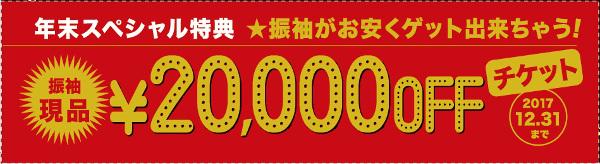 振袖現品¥20,000OFF