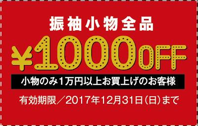 振袖小物¥1,000OFF