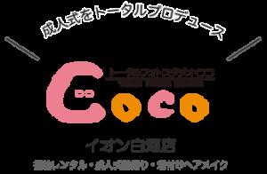 スタジオCoco イオン白河店