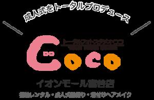 スタジオCoco イオンモール富谷店