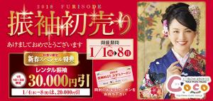 【1月1日〜8日】スタジオCoco2018振袖初売り開催!
