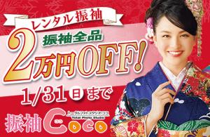 ~1月31日 スタジオCocoレンタル振袖2万円OFFキャンペーン