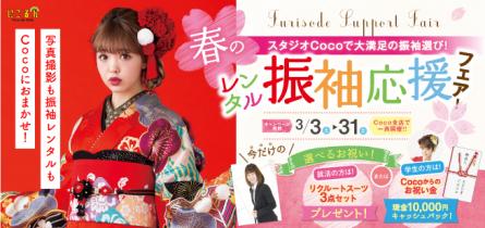 【3月3日~31日】スタジオCoco春のレンタル振袖応援フェア開催のご案内!